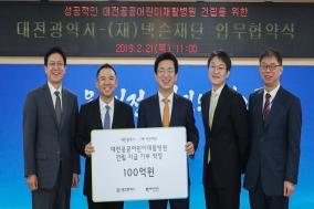 넥슨의 통 큰 기부, 대전공공어린이재활병원 '탄력'