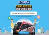 '대전 도시철도 2호선 트램 첨단화 아이디어 배틀'개최