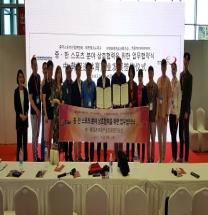 대전테크노파크 - 중국스포츠산업연합회 '맞손'