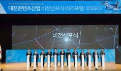 대전시, 문화콘텐츠산업 육성'본격화'
