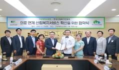 건양대병원-한국산림복지진흥원 업무협약