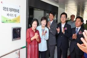 대전서 LH 매입형 자율주택정비사업 전국 첫 결실