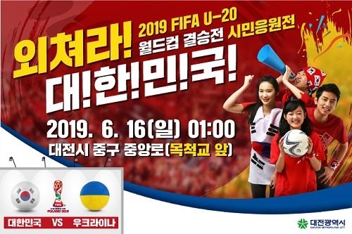 대전, U-20 월드컵 결승전 오~필승 코리아! 거리응원