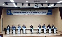 대전 베이스볼 드림파크, 전국 최고의 명품 야구장으로 건립