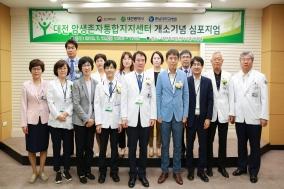 대전 암생존자 통합지지센터 개소