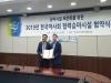 도안신도시 복용승마장-한국마사회 업무협약 체결