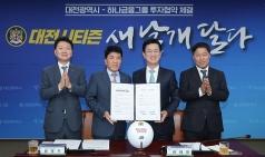 대전시티즌 투자기업은 하나금융그룹