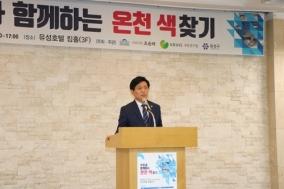 조승래 의원, '유성온천 활성화' 위한 주민토론회 개최