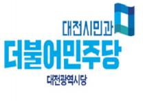 더불어민주당 대전시당, 4‧15 재‧보궐선거 예비후보자 자격 검증 신청 1차 접수 결과