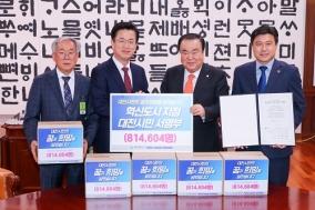 81만명 동참 대전 혁신도시 지정 촉구 서명부, 국회의장에게 전달