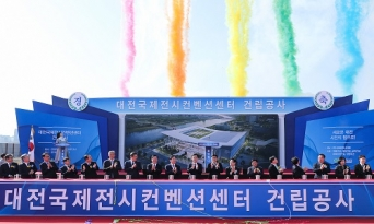대전국제전시컨벤션센터(DICC) 기공식 개최