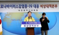 대전교육청, 코로나19 확산에 따른 온라인 개학 종합