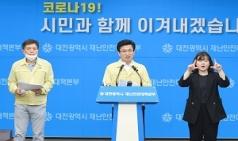 대전,'코로나19'#50 확진자 발생