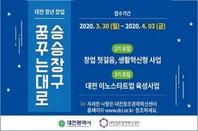 대전시, 코로나19 극복위한 청년창업 지원사업 추진