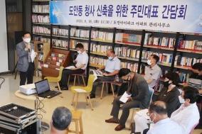 도안동 행정복지센터 건립 추진 시작