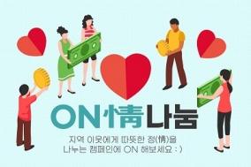 대전시, 전국 최초 지역화폐 기부플랫폼 오픈