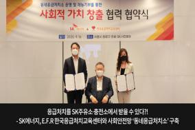 응급처치를 SK주유소∙충전소에서 받을 수 있다?!