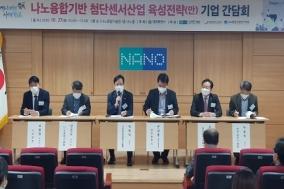 첨단나노융합도시 대전 브랜드화 방안 논의