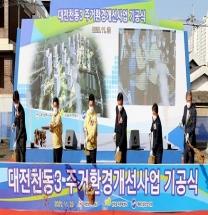 동구, 천동3 주거환경개선사업 마침내 '첫 삽~!'