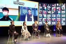 유성구, 제6회 청소년 나Be 온라인 한마당 개최