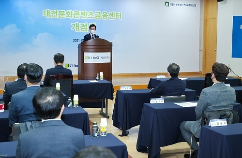 기술보증기금 대전문화콘텐츠금융센터 17일 개점