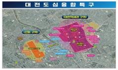 대전 선화·대전역세권 구역'도심융합특구'지정