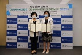 대전어린이회관, 대전광역시아토피·천식 교육정보센터와 협약 체결
