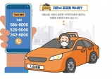 대전시, 수요응답형'공공형 택시'첫발