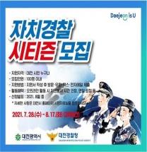 대전자치경찰위원회, 자치경찰 시티즌 모집