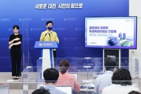 유성복합터미널, 공영개발로 재시동... 6천억 투입, 복합시설 조성