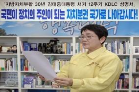 박정현 대덕구청장, '자치분권국가 실현'성명서 발표