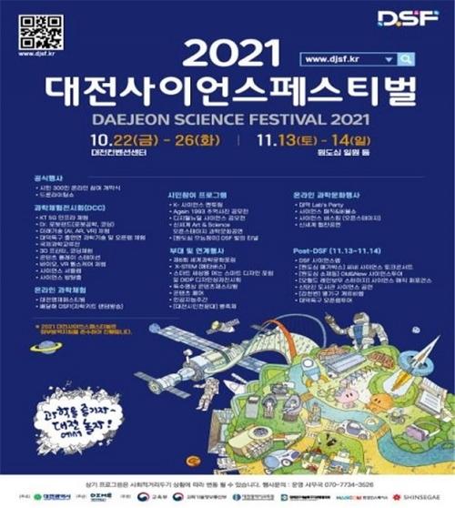 과학수도 대전에서'과학을 즐기자! 대전에서 놀자!'