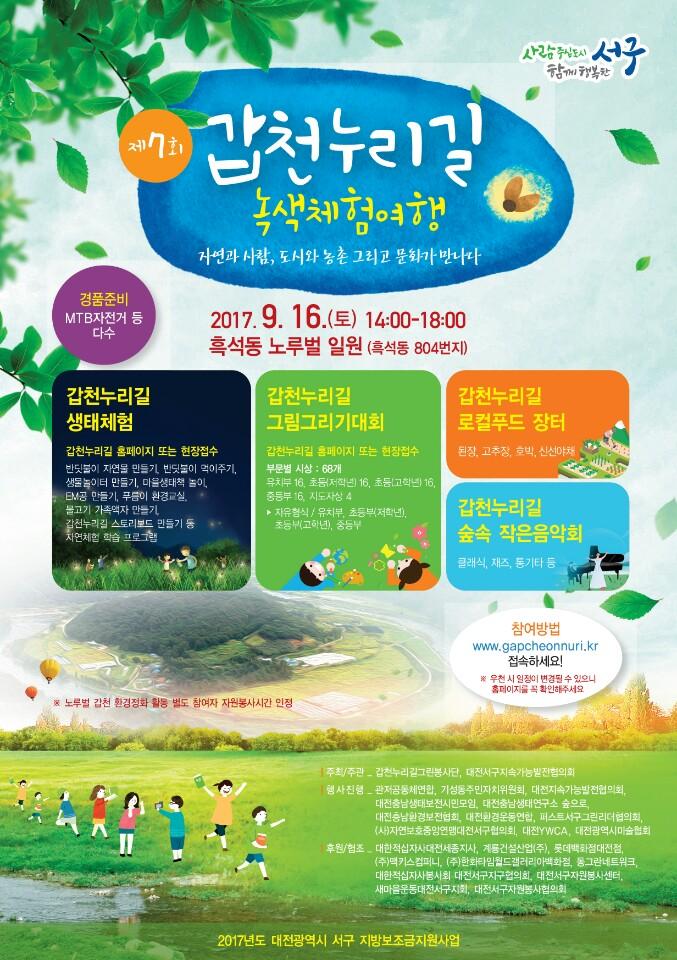 170830.갑천누리길 녹색체험 행사 포스터.jpg