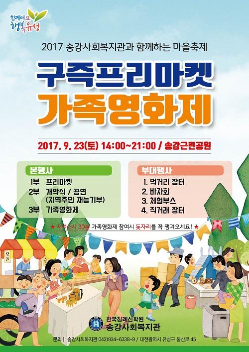 사본 -2017 구즉프리마켓가족영화제_포스터.jpg