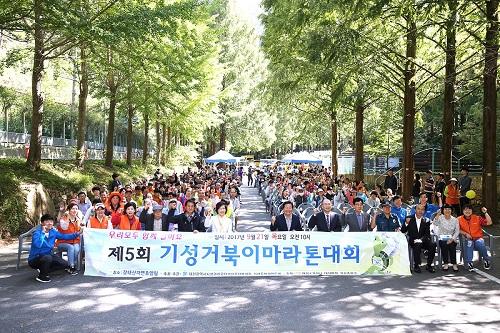 사진자료(제5회 기성거북이마라톤 대회).jpg