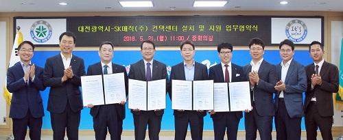 SK매직㈜ 컨택센터 대전에 '둥지 튼다' (2).jpg