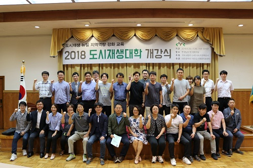 대전의 도시재생을 이끌 전문가 양성.jpg