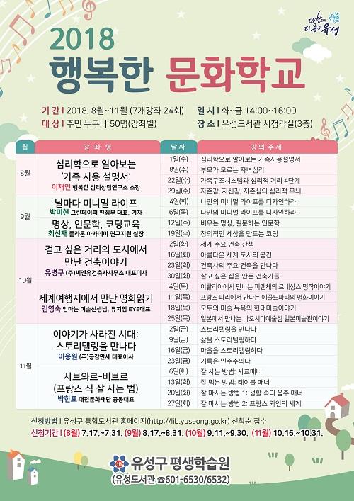 유성도서관-2018 행복한 문화학교 전단 시안(수정3).jpg
