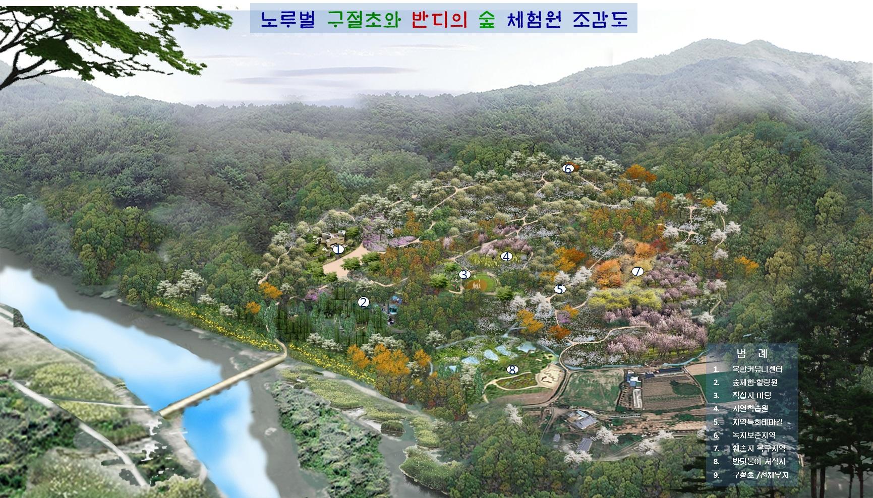 노루벌 구절초와 반디의 숲 체험원 조감도(송부).jpg