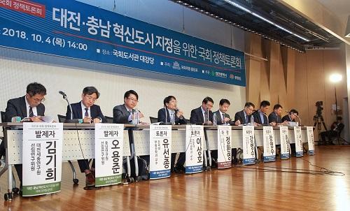 대전·충남 혁신도시 지정을 위한 정책토론회 개최 (1).jpg