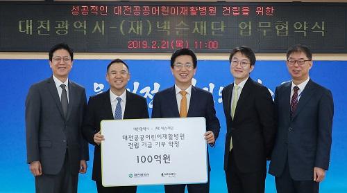 넥슨의 통 큰 기부, 대전공공어린이재활병원 '탄력' (1).jpg