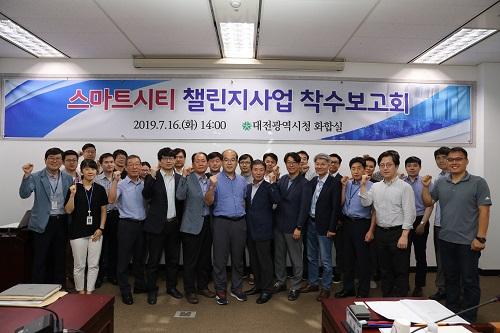 대전시, 스마트시티 챌린지사업 추진단 발족.JPG
