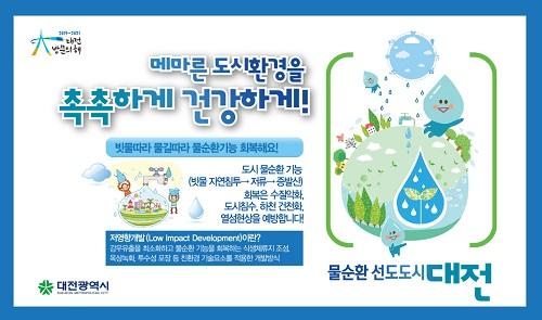 샘머리공원에 빗물체험'물순환 테마파크'조성_물순환 선도도시 대전 슬로건 및 로고 홍보(안).jpg