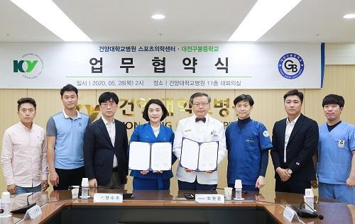 건양대병원과 대전구봉중 업무협약.jpg