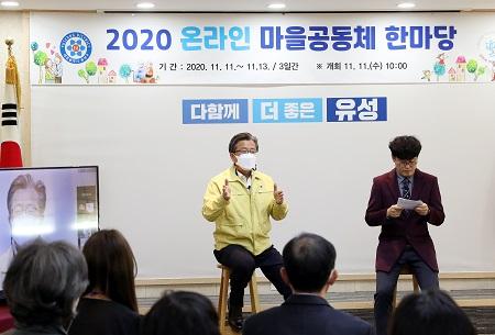 유성구, 2020년 마을공동체 한마당 개최.jpg