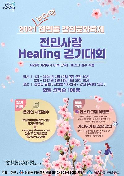 """(3.17.) 2. """"전민동 갑천 문화 축제""""내달부터 개최 (1).jpg"""