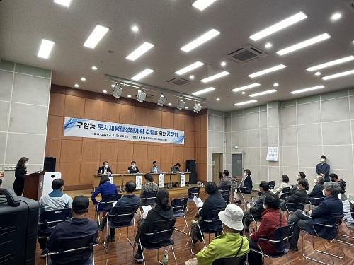 (4.4.) 4. 유성구, 구암동 도시재생활성화계획 수립을 위한 공청회 개최.jpg