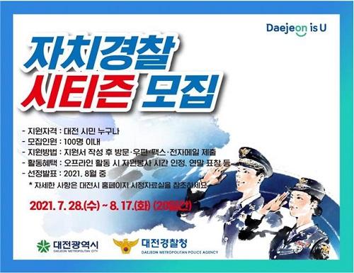 대전자치경찰위원회, 자치경찰 시티즌 모집.jpg